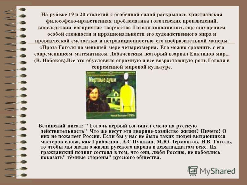 На рубеже 19 и 20 столетий с особенной силой раскрылась христианская философско-нравственная проблематика гоголевских произведений, впоследствии восприятие творчества Гоголя дополнилось еще ощущением особой сложности и иррациональности его художестве