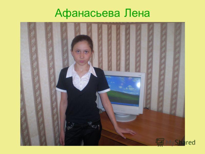 Афанасьева Лена
