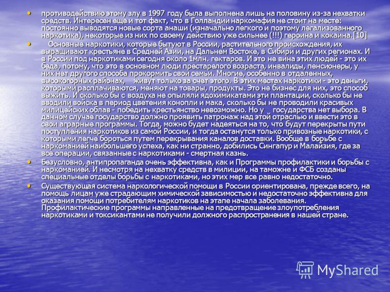 Среди них - несовершеннолетних распространителей - 461 Среди них - несовершеннолетних распространителей - 461 Случаев изъятия героина - 2298 Случаев изъятия героина - 2298 Случаев изъятия опия - 1291 Случаев изъятия опия - 1291 Случаев изъятия мариху