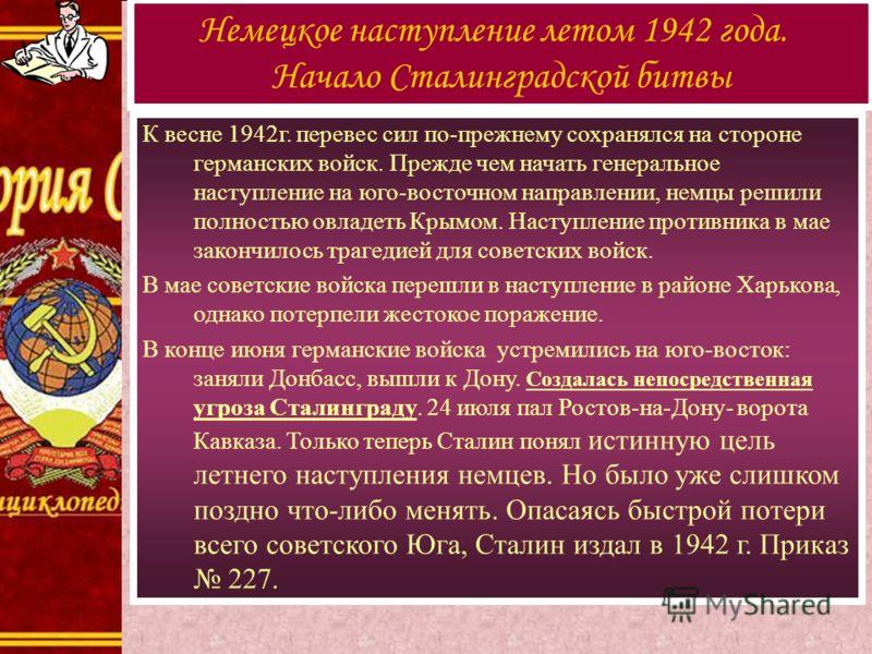 К весне 1942г. перевес сил по-прежнему сохранялся на стороне германских войск. Прежде чем начать генеральное наступление на юго-восточном направлении, немцы решили полностью овладеть Крымом. Наступление противника в мае закончилось трагедией для сове