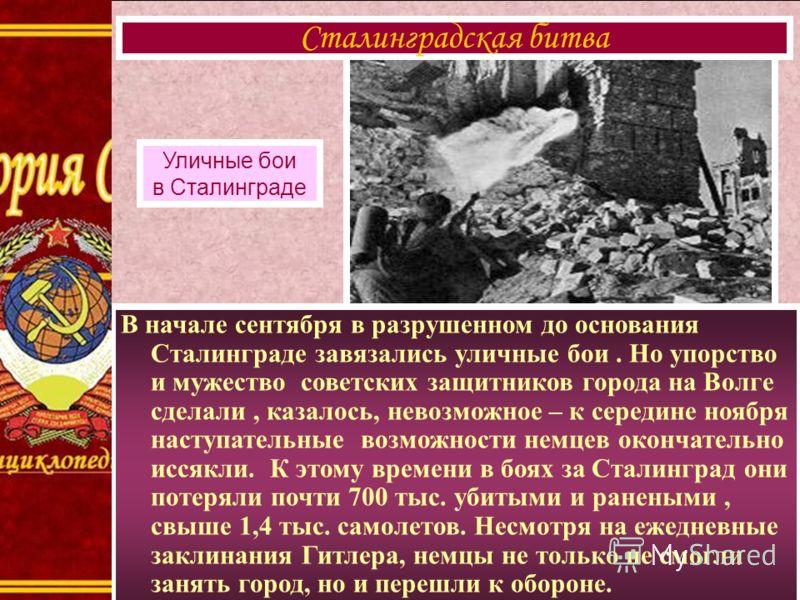 В начале сентября в разрушенном до основания Сталинграде завязались уличные бои. Но упорство и мужество советских защитников города на Волге сделали, казалось, невозможное – к середине ноября наступательные возможности немцев окончательно иссякли. К