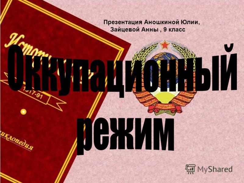 Презентация Аношкиной Юлии, Зайцевой Анны, 9 класс