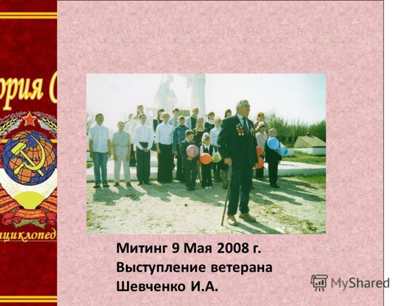 9 Митинг 9 Мая 2008 г. Выступление ветерана Шевченко И.А.