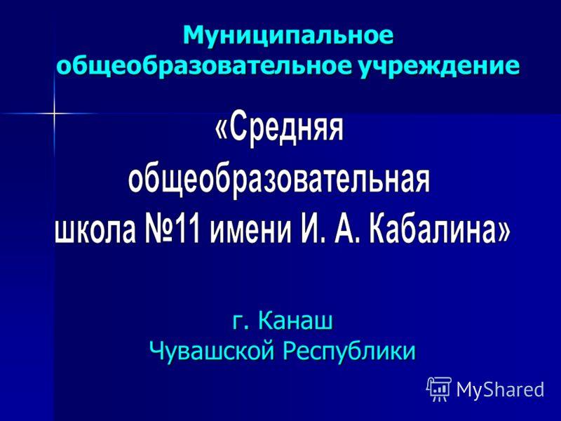 Муниципальное общеобразовательное учреждение г. Канаш Чувашской Республики