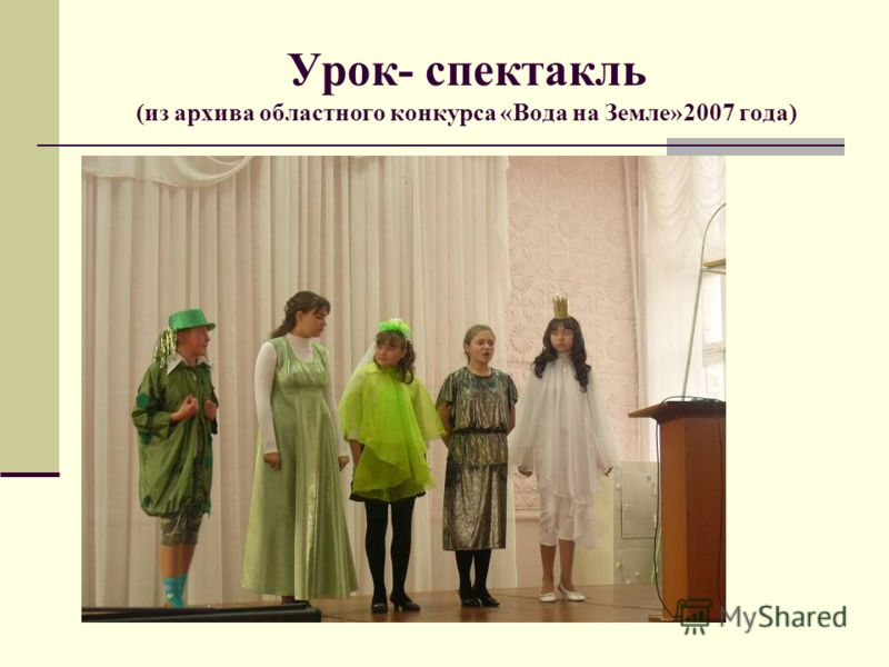 Урок- спектакль (из архива областного конкурса «Вода на Земле»2007 года)