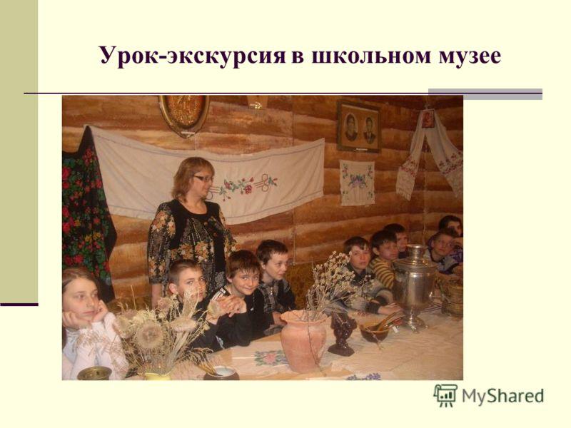 Урок-экскурсия в школьном музее