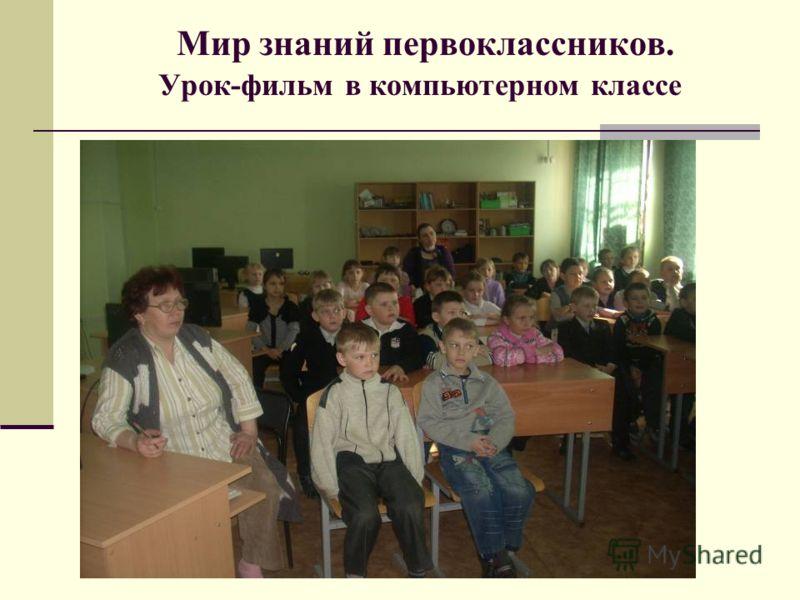 Мир знаний первоклассников. Урок-фильм в компьютерном классе