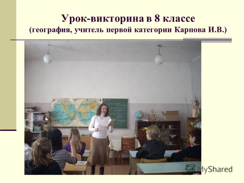 Урок-викторина в 8 классе (география, учитель первой категории Карпова И.В.)