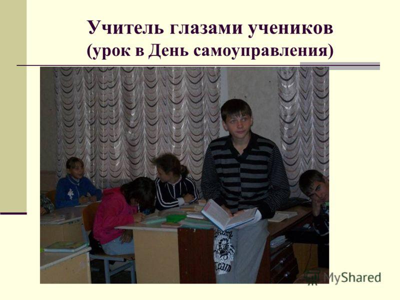 Учитель глазами учеников (урок в День самоуправления)