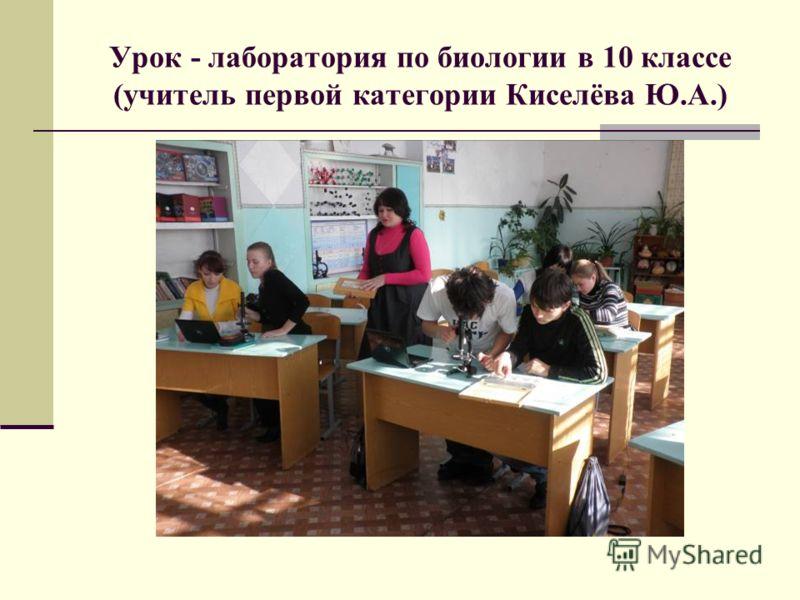 Урок - лаборатория по биологии в 10 классе (учитель первой категории Киселёва Ю.А.)