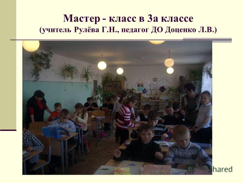 Мастер - класс в 3а классе (учитель Рулёва Г.Н., педагог ДО Доценко Л.В.)