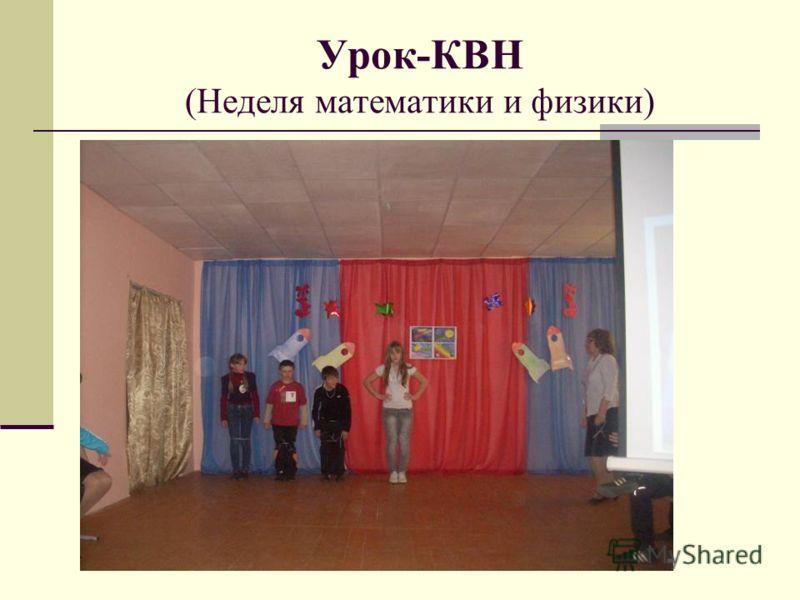 Урок-КВН (Неделя математики и физики)