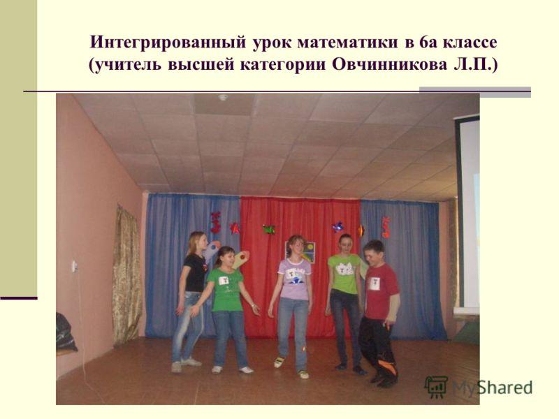 Интегрированный урок математики в 6а классе (учитель высшей категории Овчинникова Л.П.)