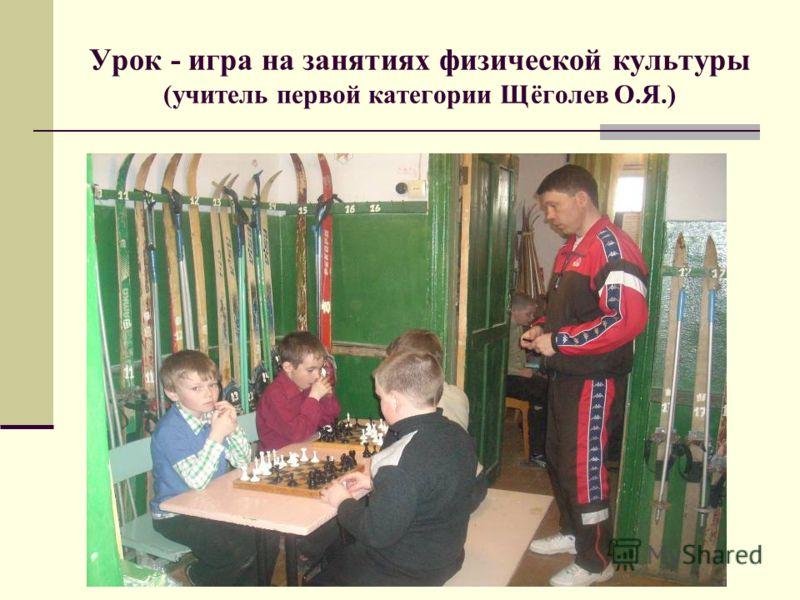 Урок - игра на занятиях физической культуры (учитель первой категории Щёголев О.Я.)