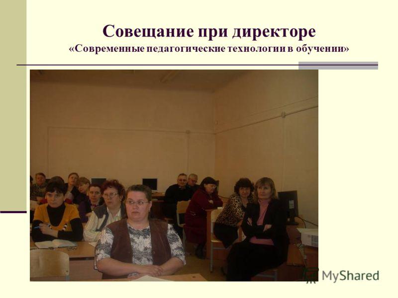 Совещание при директоре «Современные педагогические технологии в обучении»