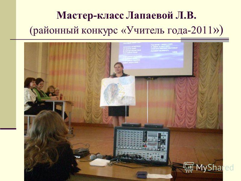 Мастер-класс Лапаевой Л.В. (районный конкурс «Учитель года-2011 »)