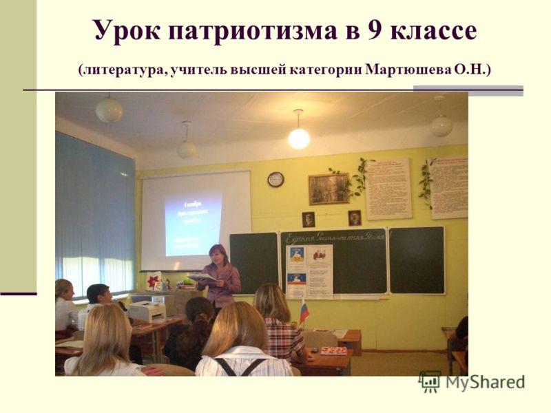 Урок патриотизма в 9 классе (литература, учитель высшей категории Мартюшева О.Н.)