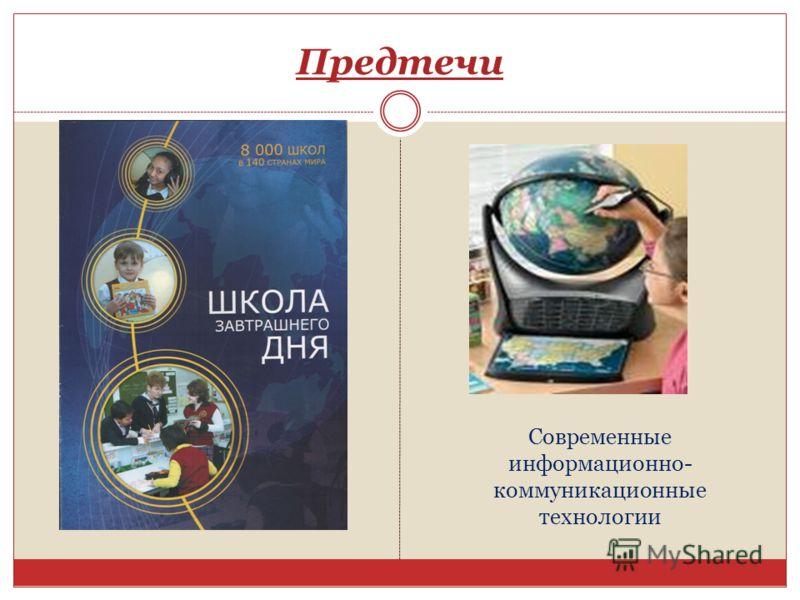 Предтечи Современные информационно- коммуникационные технологии