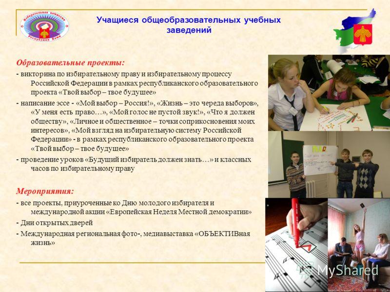 Образовательные проекты: - викторина по избирательному праву и избирательному процессу Российской Федерации в рамках республиканского образовательного проекта «Твой выбор – твое будущее» - написание эссе - «Мой выбор – Россия!», «Жизнь – это череда в