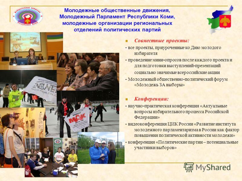 Совместные проекты: - все проекты, приуроченные ко Дню молодого избирателя - проведение мини-опросов после каждого проекта и для подготовки выступлений-презентаций - социально значимые всероссийские акции - Молодежный общественно-политический форум «