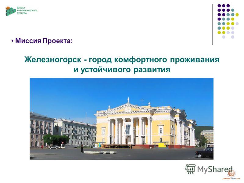 Миссия Проекта: Железногорск - город комфортного проживания и устойчивого развития