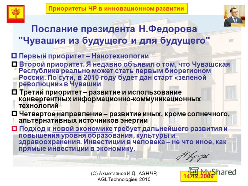 (С) Ахметзянов И.Д., АЭН ЧР, AGL Technologies. 2010 2 Послание президента Н.Федорова