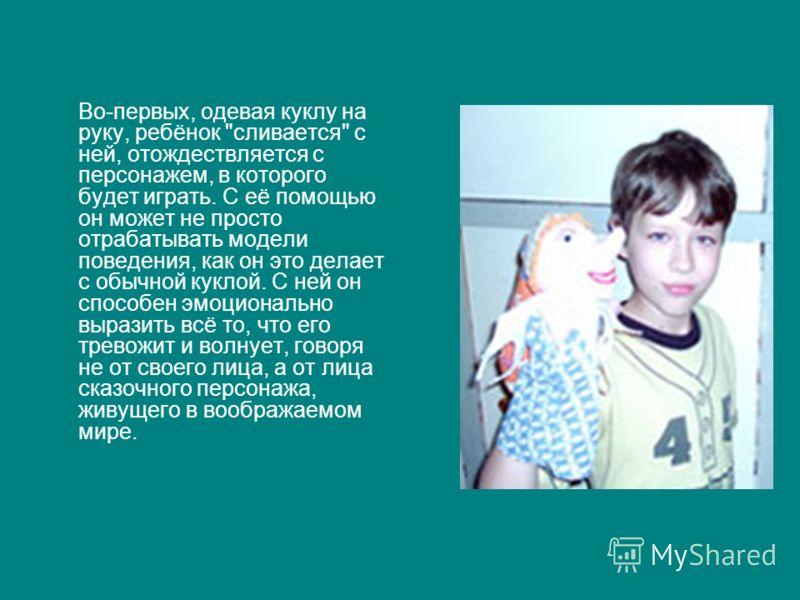 Во-первых, одевая куклу на руку, ребёнок