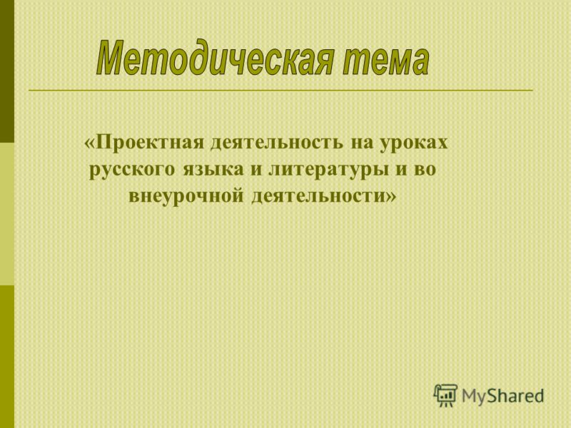 «Проектная деятельность на уроках русского языка и литературы и во внеурочной деятельности»