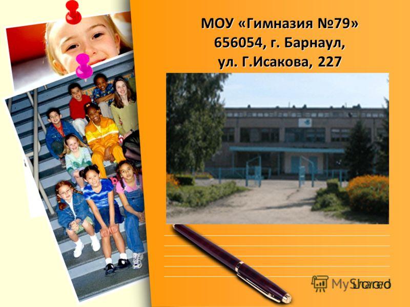 L/O/G/O МОУ «Гимназия 79» 656054, г. Барнаул, ул. Г.Исакова, 227