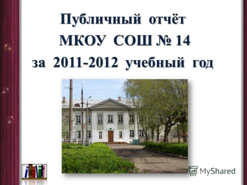 Публичный отчёт МКОУ СОШ 14 МКОУ СОШ 14 за 2011-2012 учебный год