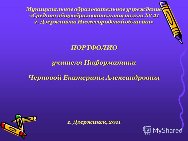 знакомства дзержинск средняя школа 2