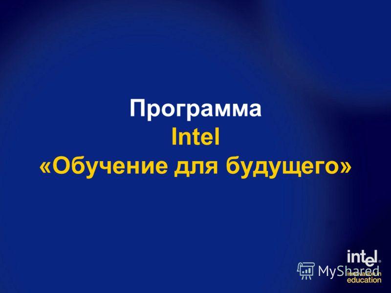 Программа Intel «Обучение для будущего»