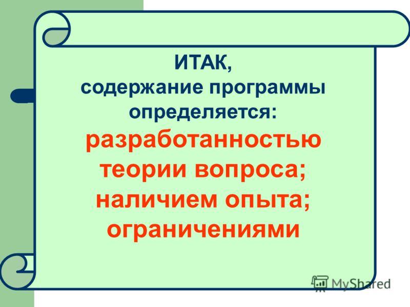 источники программы:
