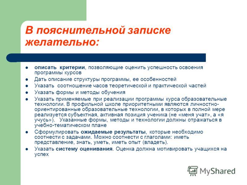 В пояснительной записке следует сформулировать: цель как предполагаемый конечный результат его освоения задачи (т.е. с помощью чего будет достигнута поставленная цель). Задачи могут быть сформулированы как этапы достижения цели, как направления по ее