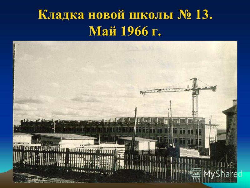 Кладка новой школы 13. Май 1966 г.