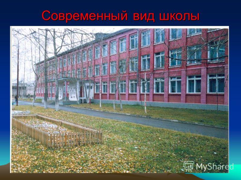 Современный вид школы