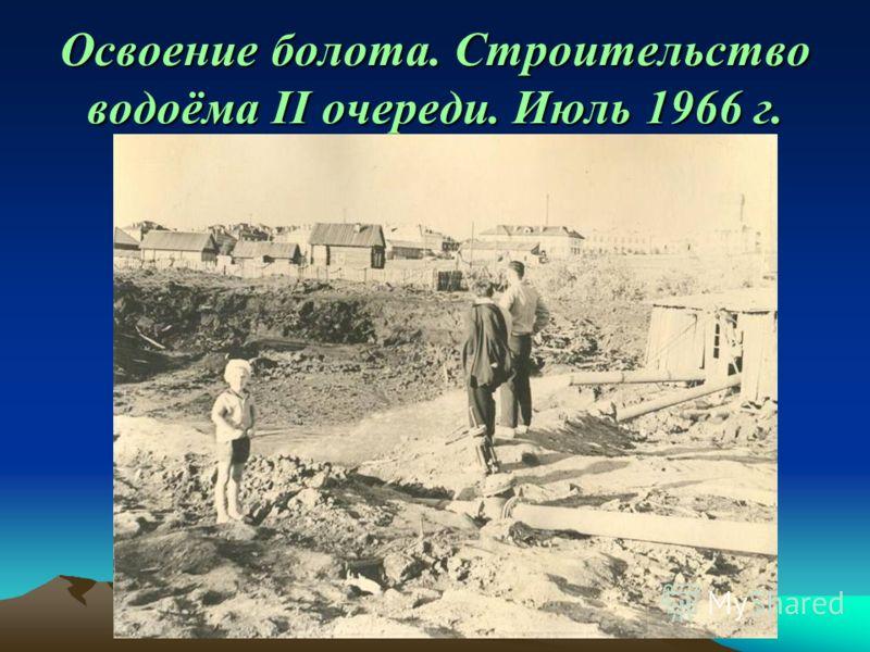 Освоение болота. Строительство водоёма II очереди. Июль 1966 г.