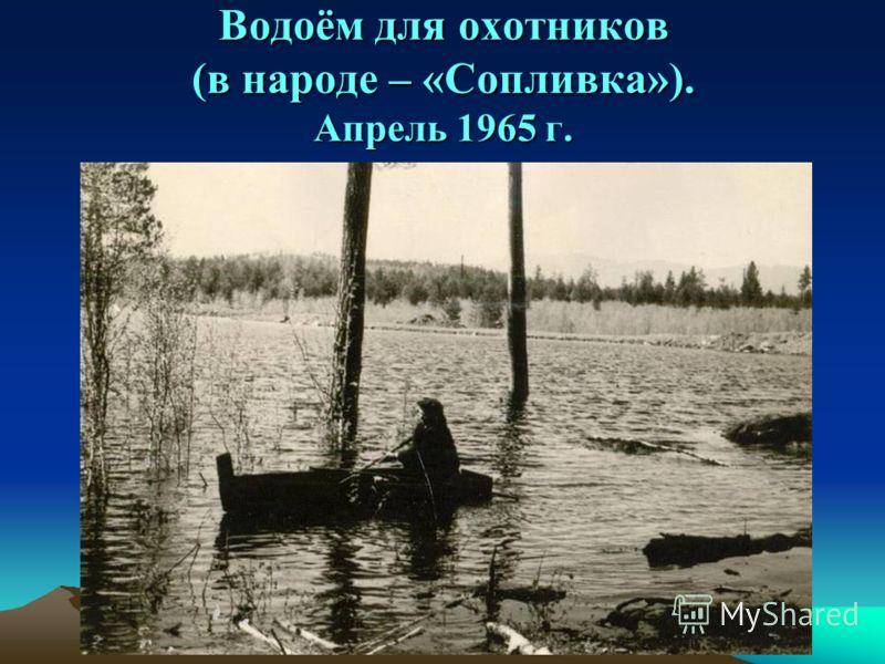 Водоём для охотников (в народе – «Сопливка»). Апрель 1965 г.