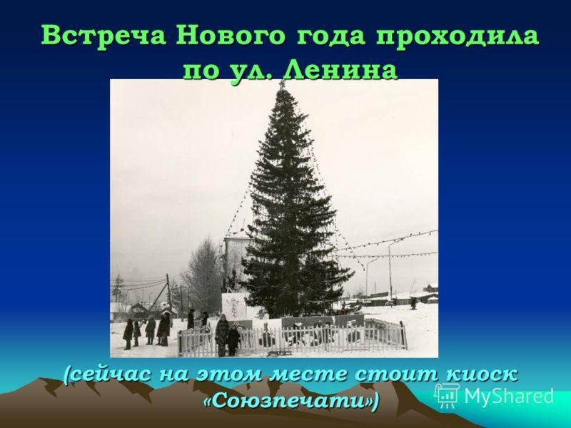 Встреча Нового года проходила по ул. Ленина (сейчас на этом месте стоит киоск «Союзпечати»)