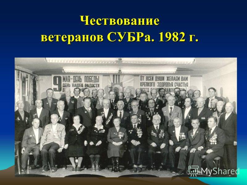 Чествование ветеранов СУБРа. 1982 г.