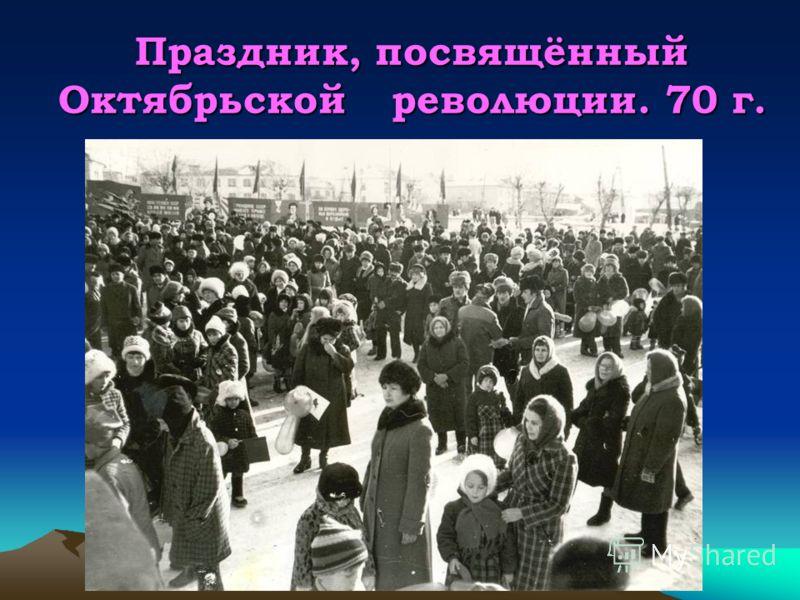 Праздник, посвящённый Октябрьской революции. 70 г.