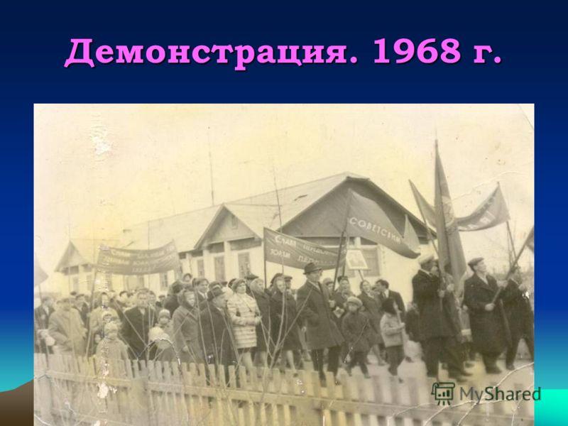 Демонстрация. 1968 г.