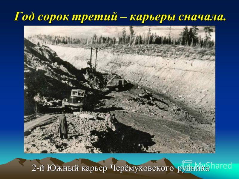 Год сорок третий – карьеры сначала. 2-й Южный карьер Черёмуховского рудника