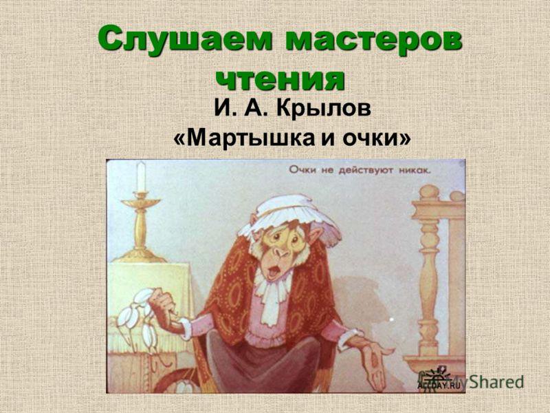 Слушаем мастеров чтения И. А. Крылов «Мартышка и очки»