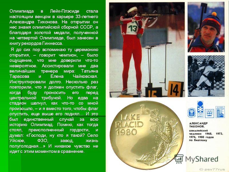 Дебют на Олимпийских играх у Тихонова состоялся в 1968 году в Гренобле. К сожалению, подготовка к ним оказалась несколько скомканной. Александр сильно простудился, и пришлось буквально перед стартами срочно сбивать высокую температуру. Но, не смотря