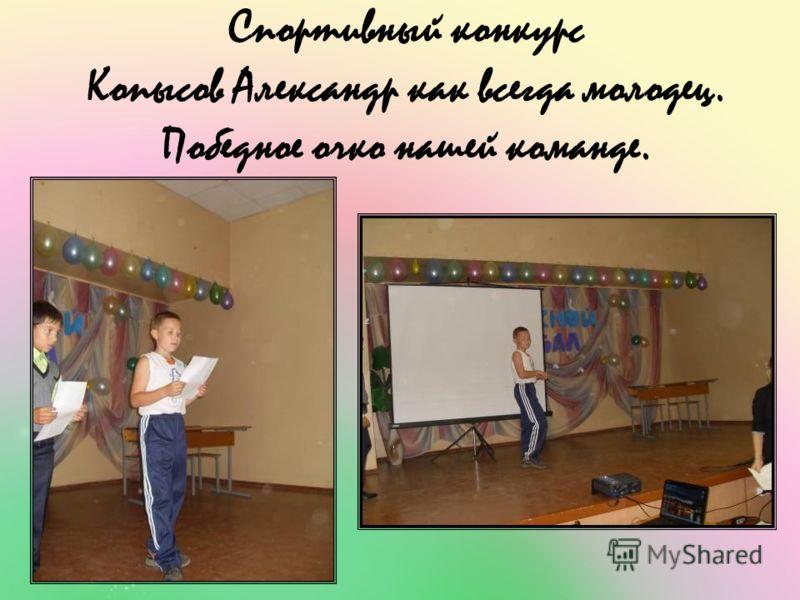 Спортивный конкурс Копысов Александр как всегда молодец. Победное очко нашей команде.