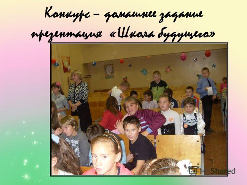 Конкурс – домашнее задание презентация «Школа будущего»