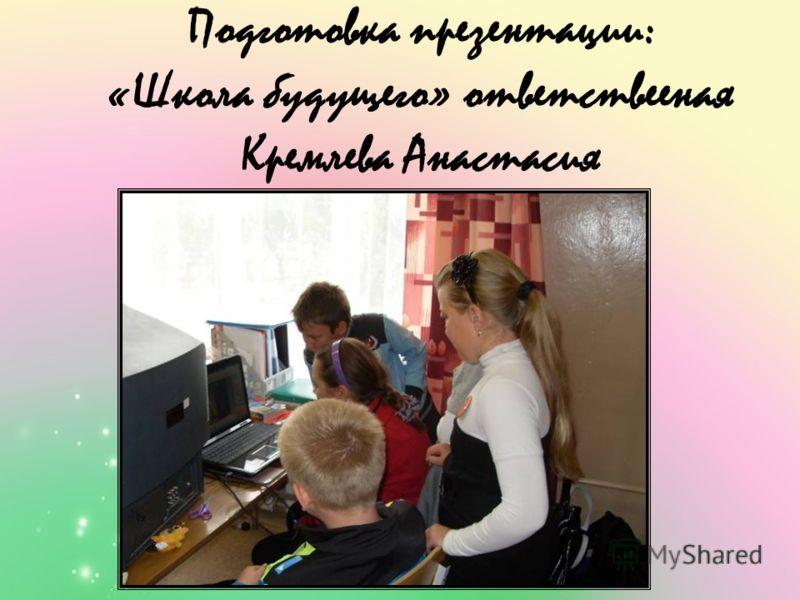 Подготовка презентации: «Школа будущего» ответствееная Кремлева Анастасия