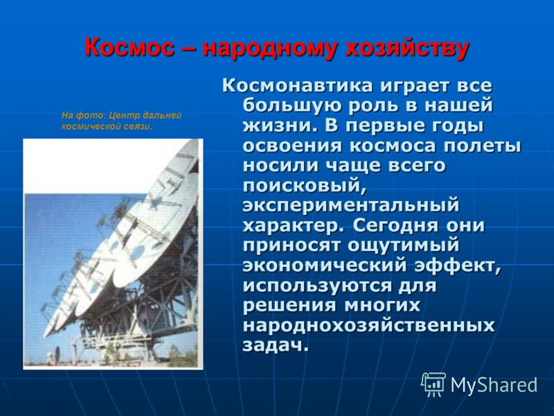 В мае 1958 года на орбиту был выведен третий искусственный спутник Земли, весом 1327 килограммов. Так появилась первая автоматическая научная летающая лаборатория, запуск которой стал подлинным триумфом советской науки и техники. Так появилась первая
