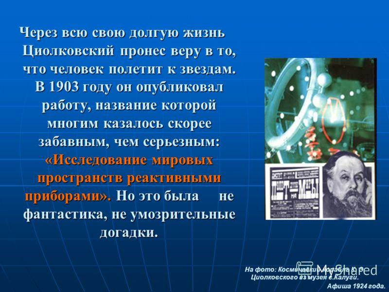 К.Э.Циолковский -основатель теоретической космонавтики КонстантинЭдуардович Циолковский, выдающийся русский ученый, впервые в истории человечества разработал научно обоснованную, математически выверенную теорию проникновения в космическое пространств